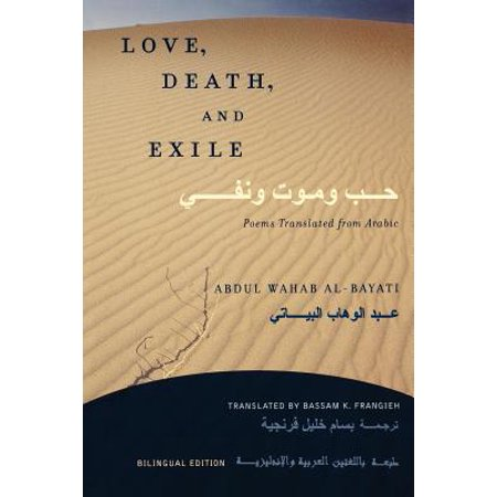 Love, Death, and Exile : Poems Translated from (Translate From Arabic To English With Arabic Keyboard)