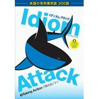 Idiom Attack Vol. 3 - Taking Action (Japanese Edition) : イディオム・ア&#12 3 - 行動を起こそう