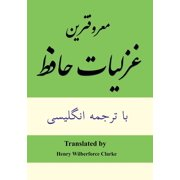 Most Common Poems of Hafez