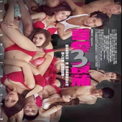 Lan Kwai Fong 3 (2013) (Blu-ray)