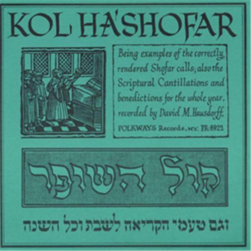 David Hausdorff - Kol Ha'Shofar (Call of the Shofar) [CD]