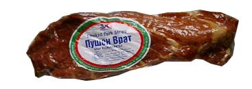 Bulgarian Style Smoked Pork Strips approx. 1-1.2lb by