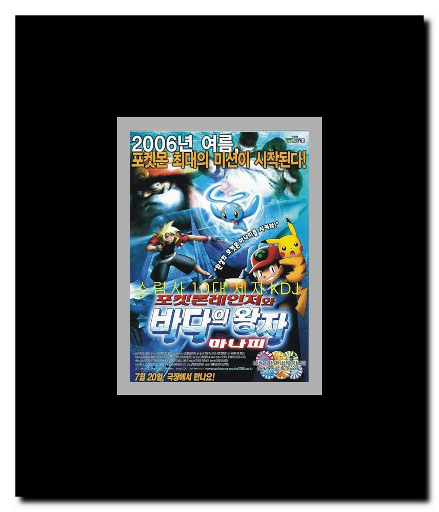 Pokemon Ranger And The Temple Of The Sea Framed Movie Poster