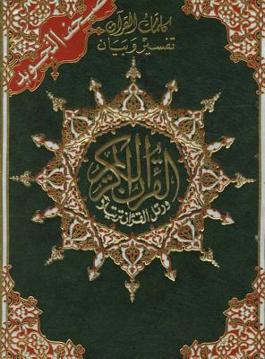 The holy quran with tajweed hardcover walmart