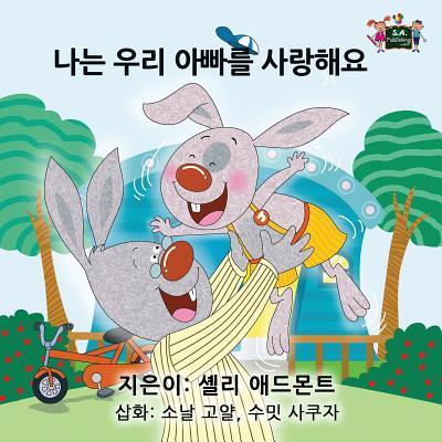 Korean Bedtime Collection: I Love My Dad: Korean Edition (Paperback)
