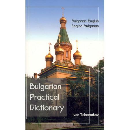 Hippocrene Practical Dictionary: Bulgarian-English, English-Bulgarian Practical Dictionary (Paperback)