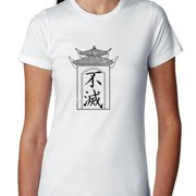Immortal - Chinese / Japanese Asian Kanji Characters Women's Cotton T-Shirt