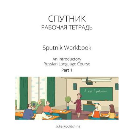 Free Introductory Russian Language 2
