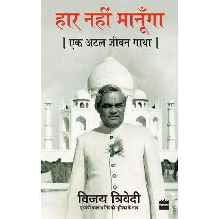 Haar Nahi Manoonga: Ek Atal Jeevan Gatha - eBook (Original Ek Mukhi Rudraksha Price In India)