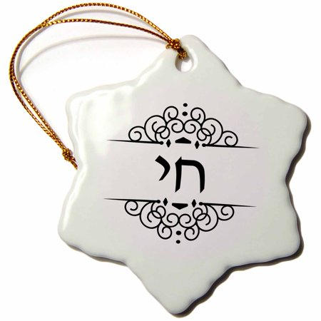 3drose Chai Hebrew Word For Life Hai Jewish Symbol Black And