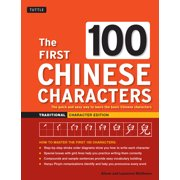 The First 100 Chinese Characters: Traditional Character Edition - eBook