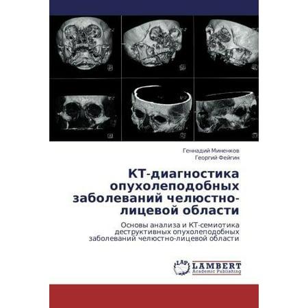 Kt-Diagnostika Opukholepodobnykh Zabolevaniy Chelyustno-Litsevoy Oblasti - image 1 de 1