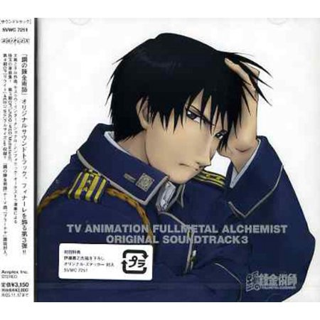 Fullmetal Alchemist Vol 3 Soundtrack