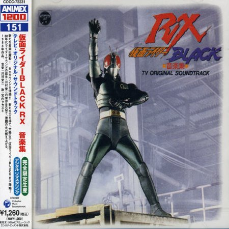 Kamen Rider Black RX Soundtrack (CD)