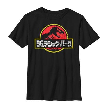 Jurassic Park Boys' Japanese Kanji Logo T-Shirt](Boy From Jurassic Park)