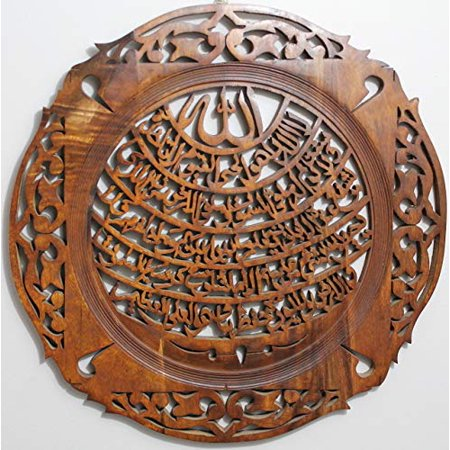 Solid Wood Pole - Ayatul Kursi Special Islamic Holiday Gift Handcrafted Ayat ul Kursi Aiat ol Korsi Verse of the Throne Al-Korsi Circular with Square in a Circle on Wood Wall Hanging Solid Wood Design 17