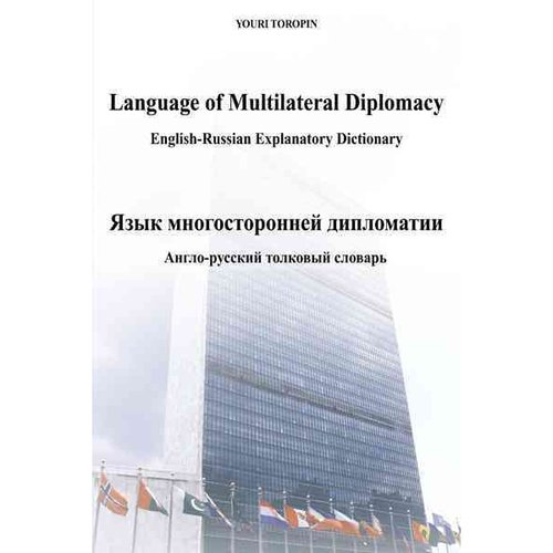 Language of Multilateral Diplomacy: English-russian Explanatory Dictionary