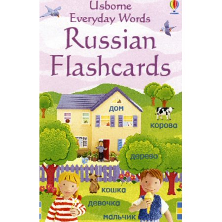 (Everyday Words Flashcards: Russian (Cards))