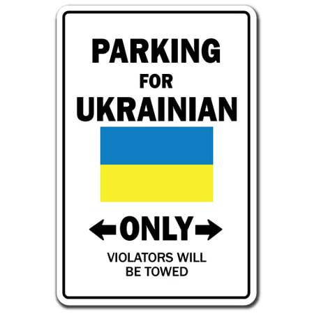 Ukraine National Flag (PARKING FOR UKRAINIAN ONLY Decal ukraine flag national pride love | Indoor/Outdoor | 5