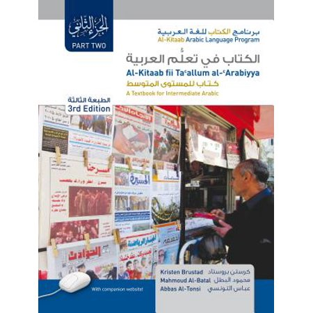 Al-Kitaab Fii Tacallum Al-Carabiyya : A Textbook for Intermediate Arabicpart Two, Third Edition, Student's