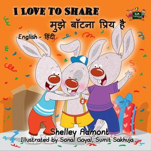 I Love to Share (English Hindi Bilingual Children's Book) - eBook