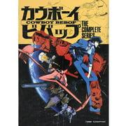Cowboy Bebop: Complete Series (Japanese) by