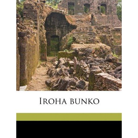 Iroha Bunko - image 1 de 1