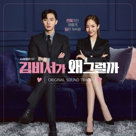 What's Wrong With Secretary Kim (Korean TVN TV Drama) (My Shy Boss Korean Drama Ep 1)