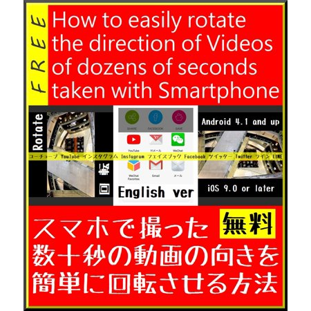 『 How to easily rotate the direction of Videos of dozens of seconds taken with Smartphone for free 』for YouTube Instagram Facebook Twitter WhatsApp and so on -