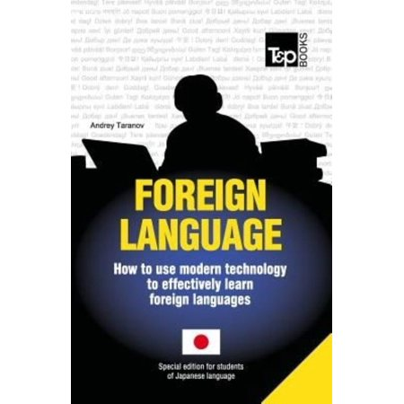 Foreign Language - How to Use Modern Technology to Effectively Learn Foreign Languages: Special Edition - Japanese