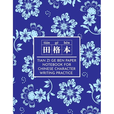 Tian Zi GE Ben Paper Notebook for Chinese Character Writing Practice: The Exercise Book for Writing Mandarin Characters with Space to Write Pinyin (Paperback)](Space Character)