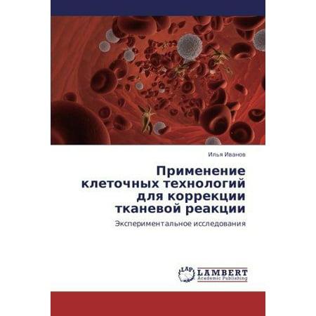 Primenenie Kletochnykh Tekhnologiy Dlya Korrektsii Tkanevoy Reaktsii - image 1 of 1