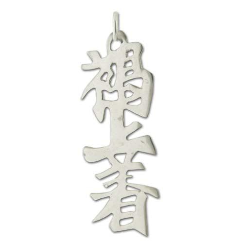 "Sterling Silver ""Browncoat"" Kanji Chinese Symbol Charm"
