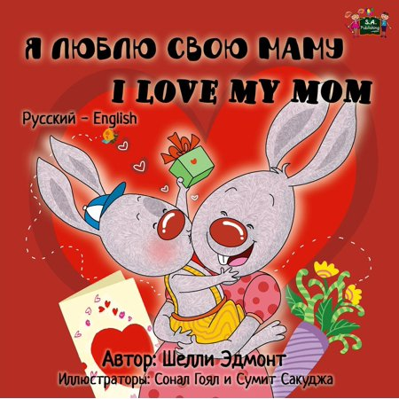 Я люблю свою маму I Love My Mom (Russian English Bilingual Book for Kids) - (Best Translator English To Russian)