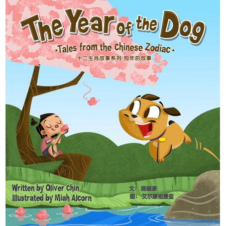 Tales From The Chinese Zodiac  The Year Of The Dog  Hardcover