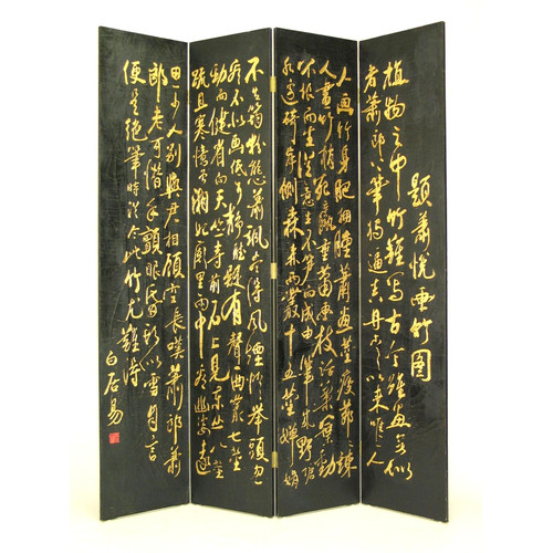 Wayborn Furniture 2231 Chinese Poem Screen