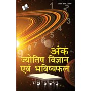 Ank Jyotish Vigyan yavm Bhavishyafal (Hindi) - eBook