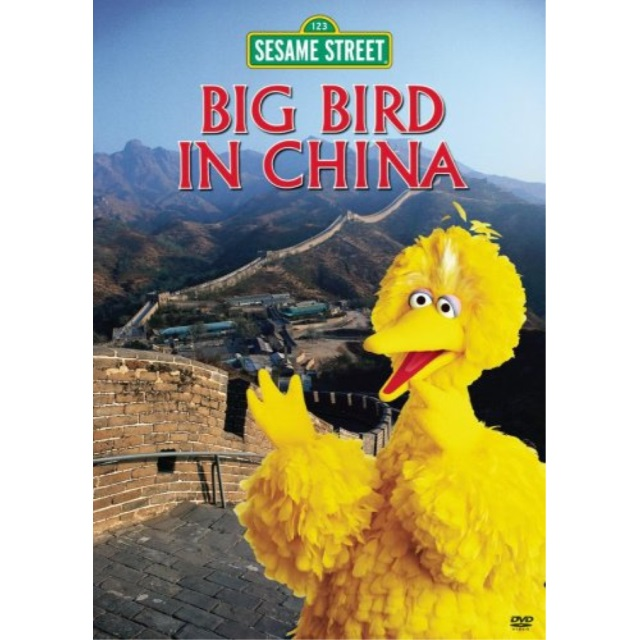 Sesame Street Big Bird in China by SONY WONDER/SMV