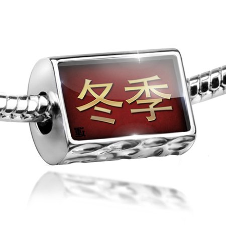 Bead Winter Chinese characters, letter red / yellow Charm Fits All European Bracelets ()