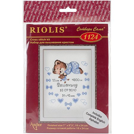 "Boys Birth Announcement Counted Cross Stitch Kit, 7.125"" x 9.5"", 14 Count"