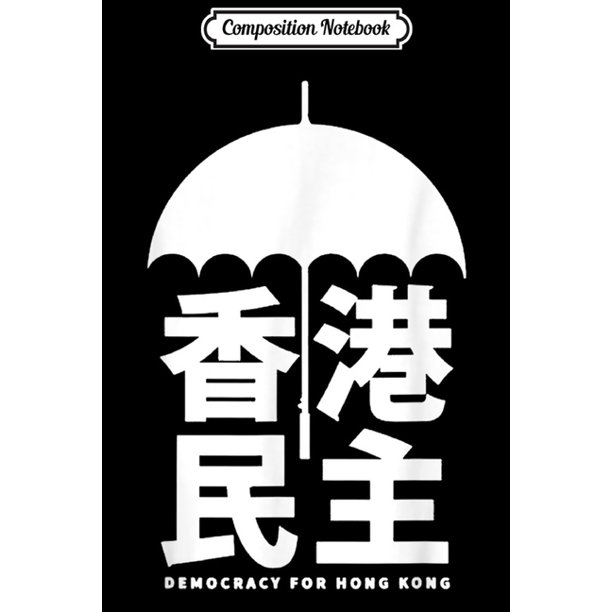 Composition Notebook: Democracy For Hong Kong