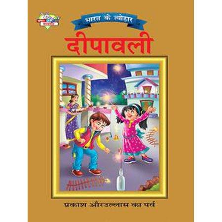 - Bharat Ke Tyohar Diwali - eBook