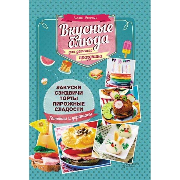 Вкусные блюда для детского праздника (Vkusnye bljuda dlja detskogo prazdnika) - eBook