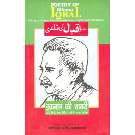 The Poetry of Allama Iqbal: With Original Urdu Text, Roman and Hindi Transliteration and Poetical Translation into English (Allama Iqbal Best Poetry In Urdu)