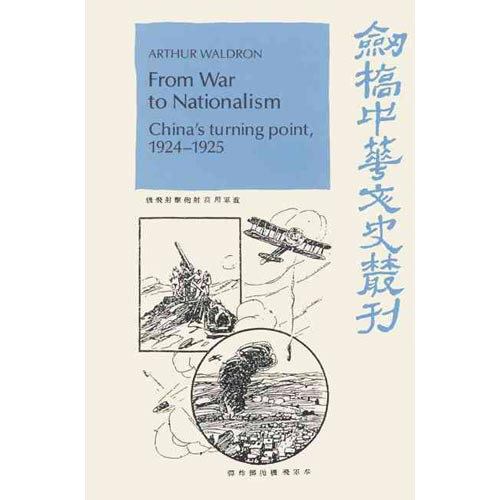 From War to Nationalism: China's Turning Point, 1924 1925