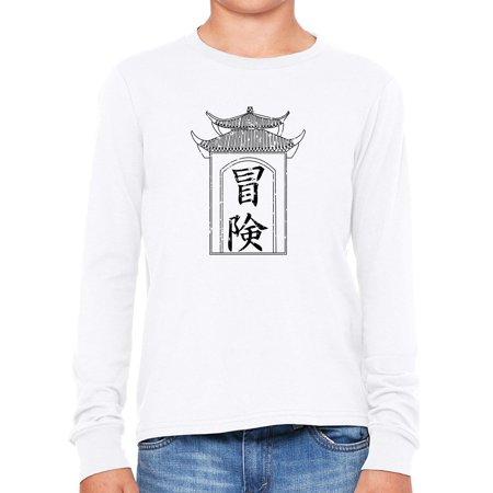 Adventure - Chinese / Japanese Asian Kanji Characters Girl's Long Sleeve - Chinese Or Japanese Girls