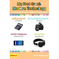 My First Greek Modern Technology Picture Book with English Translations - eBook