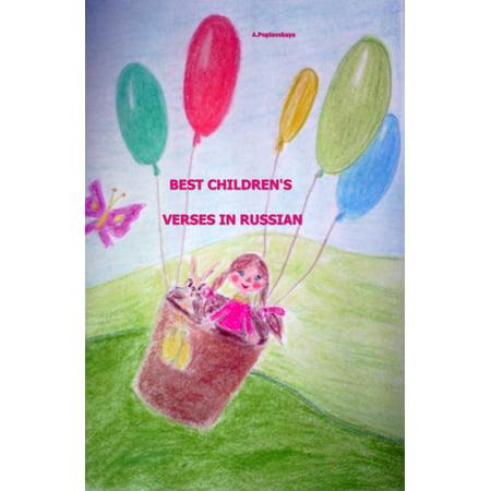 Best children's verses in Russian - eBook