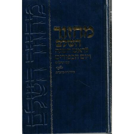 Machzor Hasholeim - Mahadurah Mueret Im Tehillim