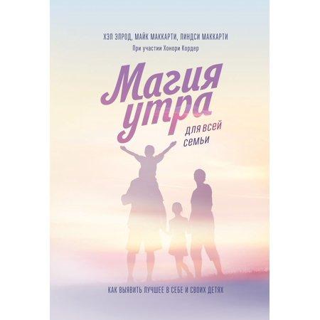 Магия утра для всей семьи - eBook
